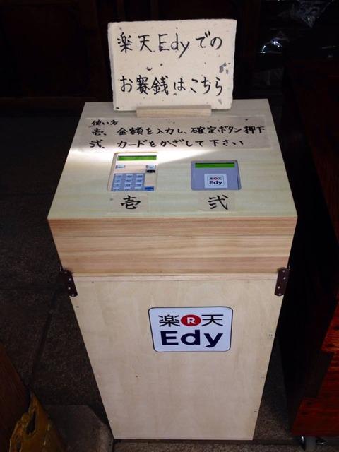 【衝撃】 最近の神社は 「電子マネー」 が使えるらしいぞwwwwwwwwwwwwwwww