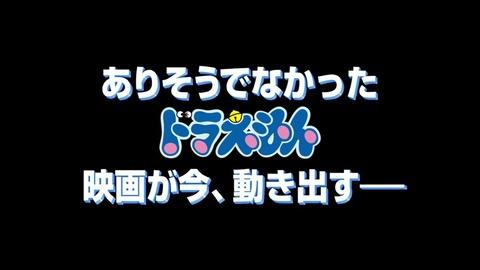 【衝撃】 40年目で初めて!!ドラえもん、3D映画化される!!! (画像あり)
