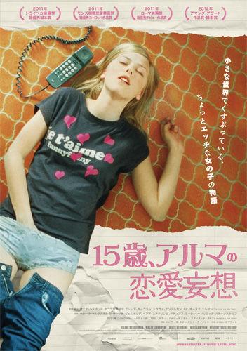 【画像あり】やべぇ、15歳の女の子の性を映す映画が女が自慰してるポスター載せてるぞ