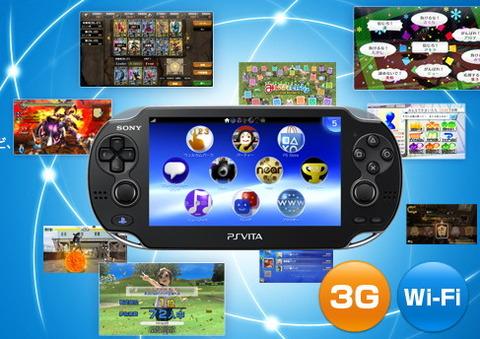 【超速報】ソニー「PS Vita」値下げ、お値段19,980円