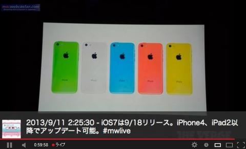 【速報】iPhone 5s 5cキタ━━━━(゚∀゚)━━━━!!【キャプ画像まとめ】