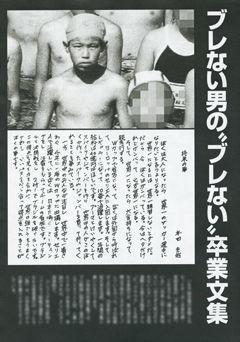 【画像あり】 本田圭佑の小学校卒業文集wwwwwwwwww