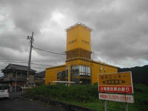 高知県の警察署がどうも元ヤマダ電機っぽいんだけど
