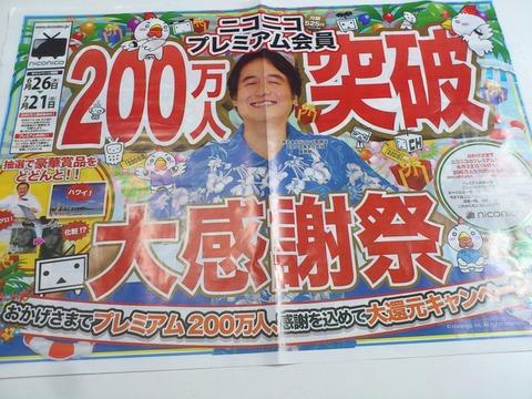 【画像あり】ニコニコ動画のチラシワロタ
