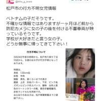 千葉県我孫子市で見つかったベトナム籍の9歳女児の遺体には顔面をボコボコに殴られ全裸にされ首を絞められて死亡か