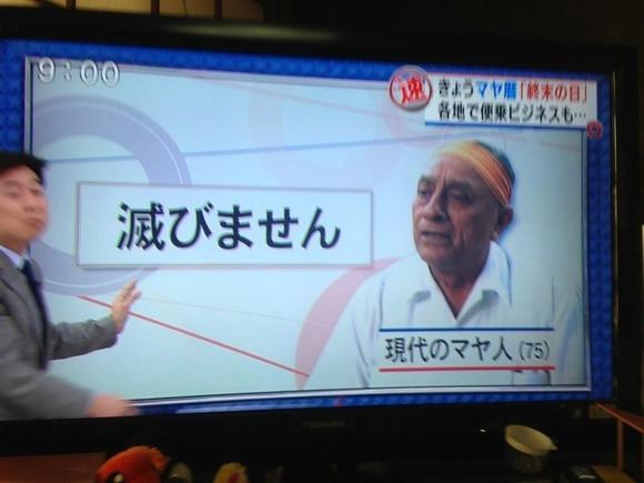 マヤ人が正式発表wwwwwww【mashlife通信】
