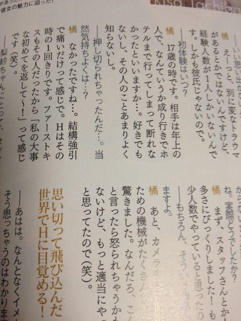 A○デビューした元AKB高松恵理がAKBの枕を暴露?