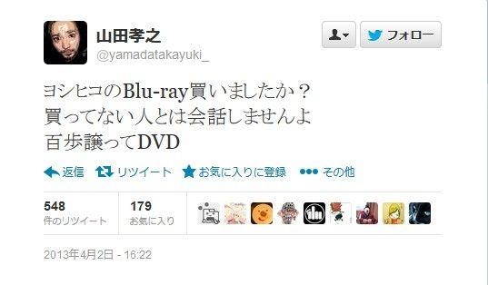 山田孝之「ヨシヒコのBD買ってない人とは話さない」