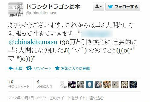 鈴木拓 炎上したTwitterアカウントをついに削除