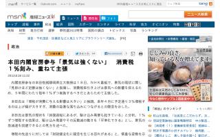 本田内閣官房参与「景気は強くない」消費税1%刻み、重ねて主張