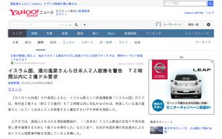 イスラム国(ISIS)、日本人人質2人の解放のため身代金2億ドル要求   湯川遥菜さん生存確認