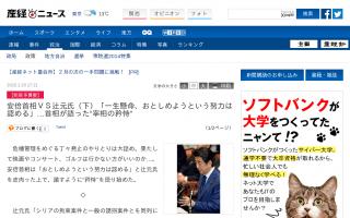 辻元氏「首相は映画やコンサートやゴルフに行くな」→安倍首相「一生懸命、おとしめようという努力は認める」