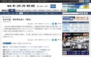 民主党・海江田代表、国会閉会後に「総括」