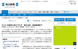 増収見込みのNHK 籾井会長が受信料の値下げはしない方針「放送センターの建て替え費用が膨らむため」