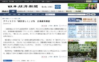 アベノミクスで「家計苦しくなった」17%「楽になった」2% 広島銀系調査