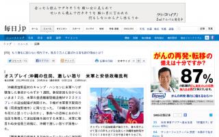 「沖縄を何だと思っているのか!」「もう限界だ!」オスプレイに沖縄住民が激しい怒り