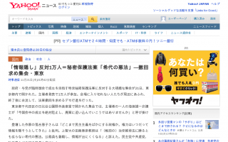 落合恵子さん「どこまで民主主義をばかにする政権か」秘密保護法案反対集会に1万人が参加(主催者発表)