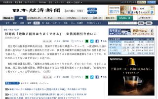 「安倍首相でさえ2回目は政権運営をうまくできた。我々にできないはずがない」枝野氏