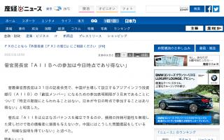 菅官房長官「アジア投資銀行への参加は今日時点であり得ない」