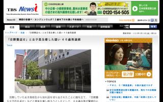 「交際費50万円返せ」女子高校生から別れ話を切り出されて腹を立て脅す、横浜市の無職男(46)逮捕
