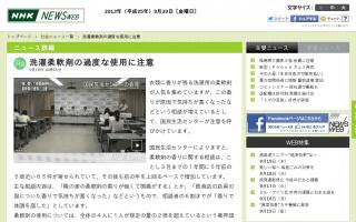 洗濯柔軟剤の過度な使用に注意 国民生活センター