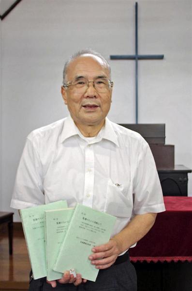 聖書の『らい病』表現は誤訳明らか 岡山の牧師、原語への置き換え求め30年 罪や汚れの象徴、ハンセン病差別を助長