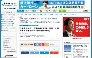 石原慎太郎氏、「選挙後に引退」明言 比例名簿東京最下位は「強い強い意思」