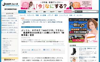 小林よしのり、まだまだ「AKBヲタ卒」できない 総選挙前は500枚近くCD購入「わしの買い方は良い買い方」