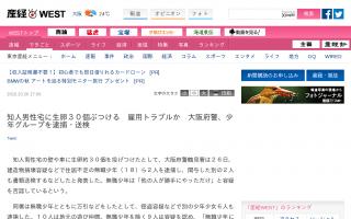 知人男性宅に生卵30個ぶつける 雇用トラブルか 大阪府警、少年グループを逮捕・送検