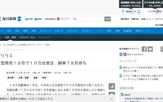 プリウス . 新型発売1カ月で10万台受注 納車7カ月待ち[毎日新聞]