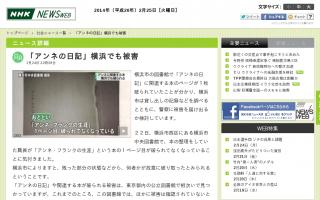 「アンネの日記」横浜市西区でも被害