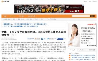 中露 事実上の同盟宣言へ「日本の戦後国際秩序破壊を容認しない」と警告