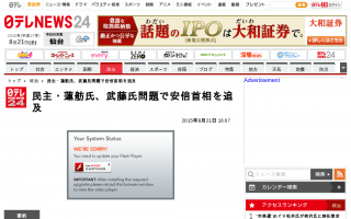 民主・蓮舫氏、武藤氏問題で安倍首相を追及[日テレニュース24]