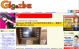 Windows XPを使ったATMが95%も存在し、更新が間に合わないおそれ