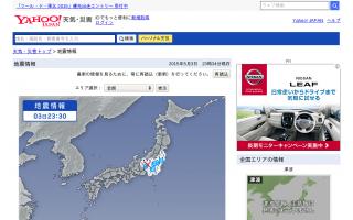 群馬県でマグニチュード4.5の地震