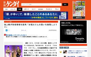 池上彰が安倍首相を批判「お祖父さんの思いを実現しようと思っている」