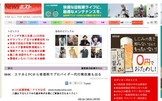 NHK スマホとPCから受信料でプロバイダー代行徴収案も出る