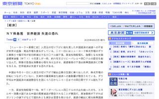 ニューヨーク株急落 世界経済 失速の恐れ [東京新聞]