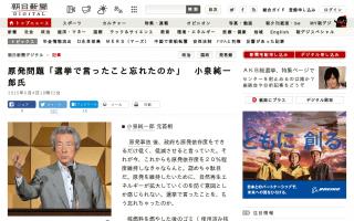 原発問題「選挙で言ったこと忘れたのか」小泉純一郎氏