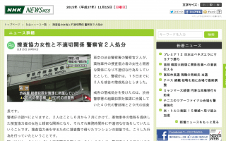 捜査協力女性と不適切関係 警察官2人処分 渋谷署