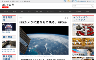 国際宇宙ステーション(ISS)のカメラに「変なもの」映る。UFOか?…宇宙ゴミにしては大きすぎ、NASAはコメント発表せず