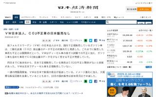 VW、日本で正規販売している車両はCO2の不正と関係がない