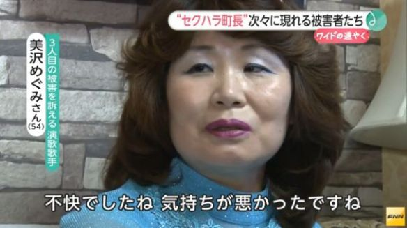 八千代町長(77)セクハラ疑惑、3人目の被害者・演歌歌手の美沢めぐみさん「男の本能丸出しってやつですかね」(画像あり)