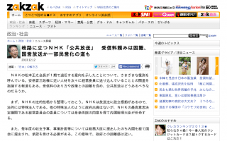 「受信料収入だけの今の公共放送スタイルを維持するのは無理。NHKを一部国営にして分割民営化の道も」高橋洋一