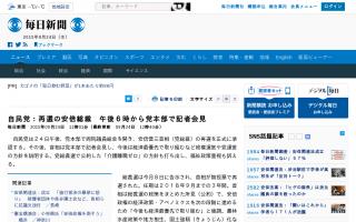安倍首相、今日午後6時から記者会見 自民党総裁再選 9/24