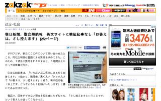朝日新聞、英文サイトに検証記事なし…「お答えは、さし控えます」