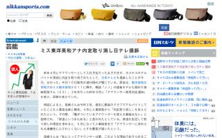 ミス東洋英和アナ、ホステスのアルバイトを理由に内定取り消し・・・日本テレビを提訴