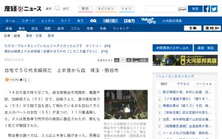 血だらけの50代男女2人を搬送 事件の可能性も 埼玉・熊谷市