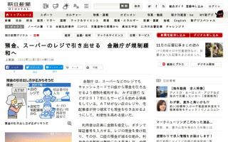 預金、スーパーのレジで引き出せる 金融庁が規制緩和へ[朝日新聞]