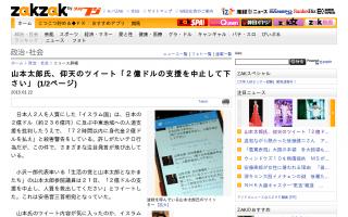 山本太郎議員「2億ドルの支援を中止し、人質を救出してください」安倍首相宛にツイート